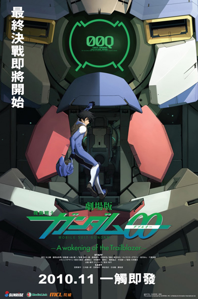 Gundam 00 Movie. gundam 00 movie.