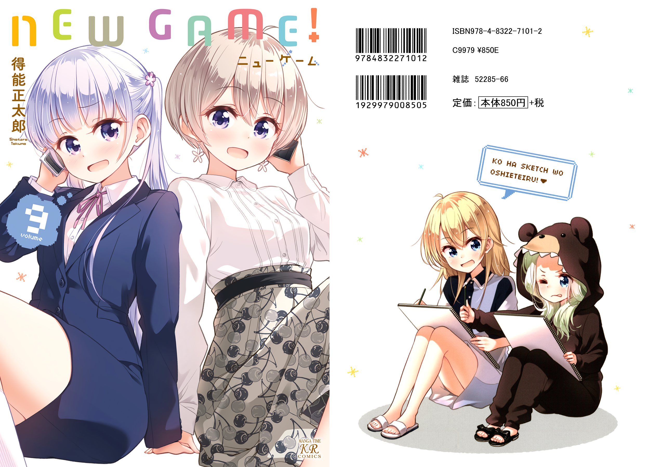 New Game! – Volume 09
