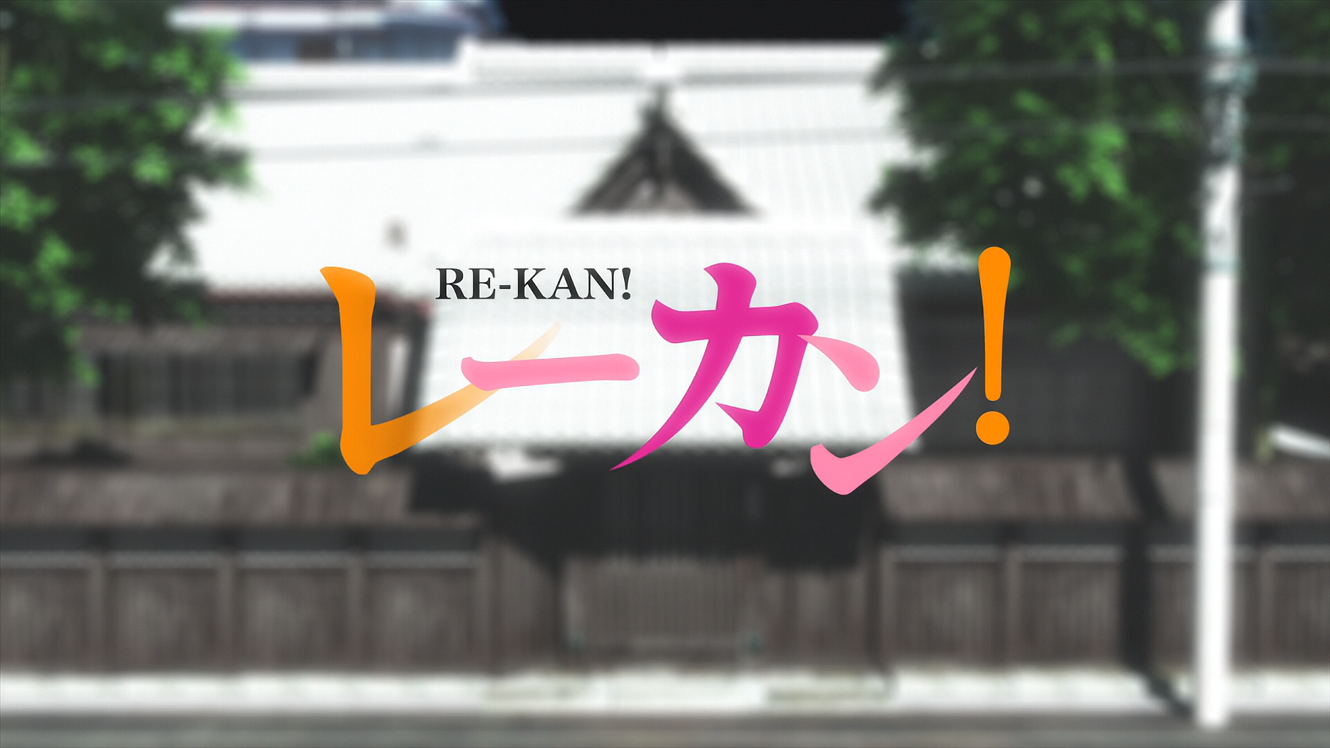 Re-Kan! (BD) – Batches
