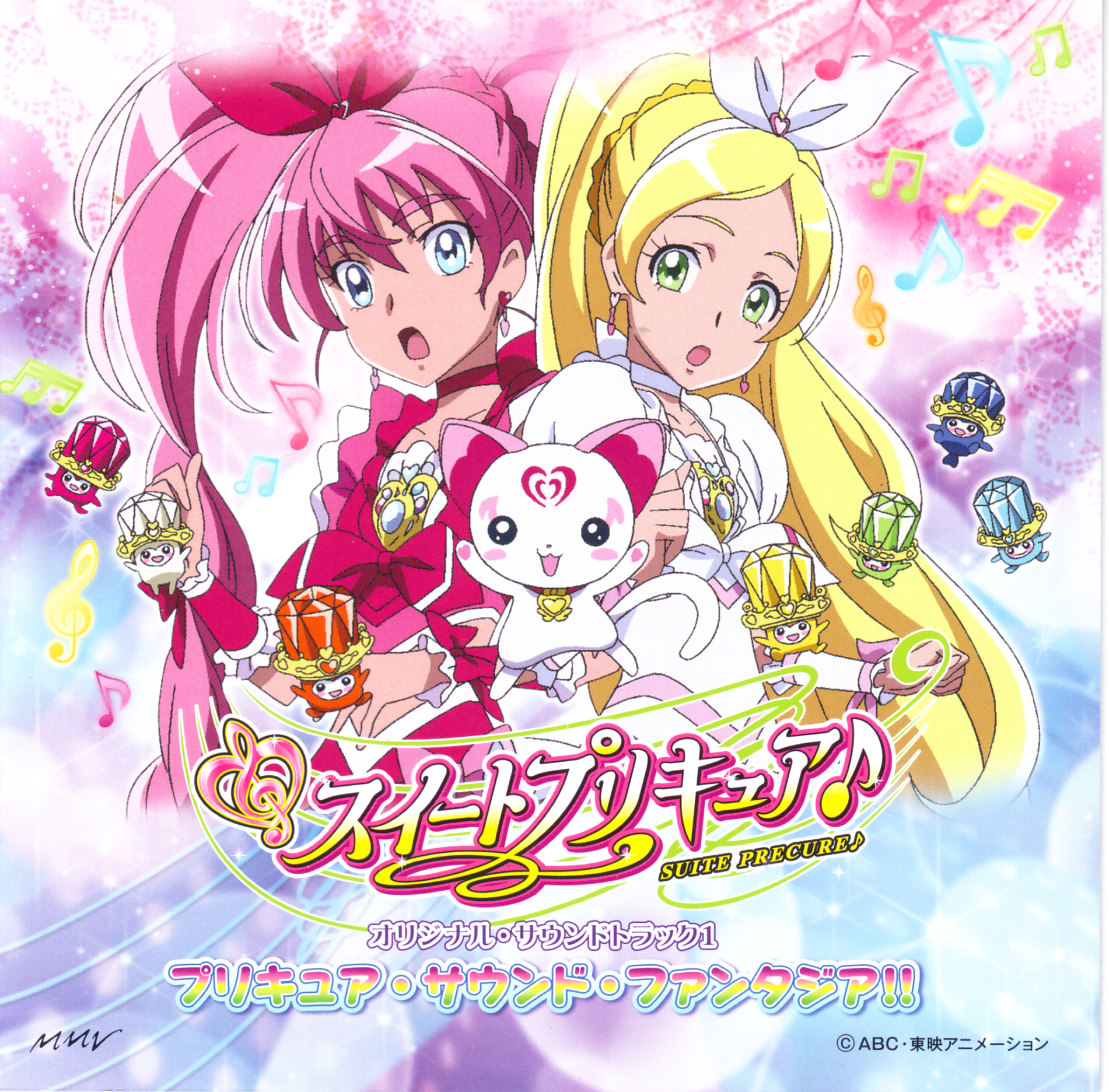 Suite Precure! OST 1 – Pretty Cure! Sound Fantasia!